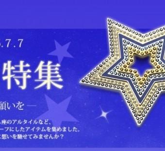 七夕特集~星に願いを~