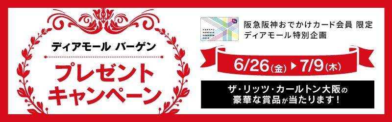 【阪急阪神おでかけカード会員限定】プレゼントキャンペーン