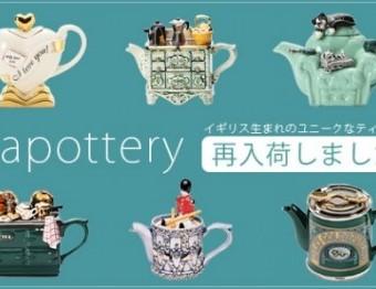 イギリス生まれのユニークなティーポット『Teapottery』再入荷♪
