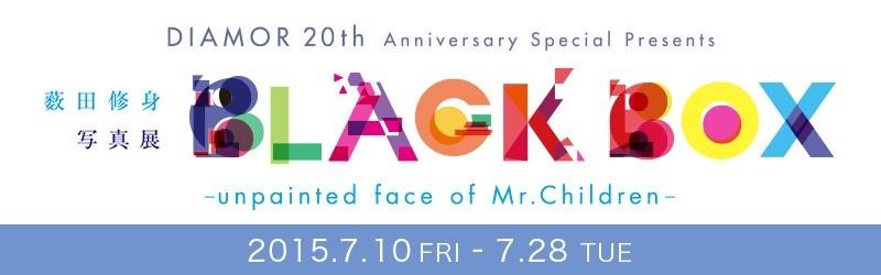 写真展 BLACK BOX- unpainted face of Mr.Children -開催