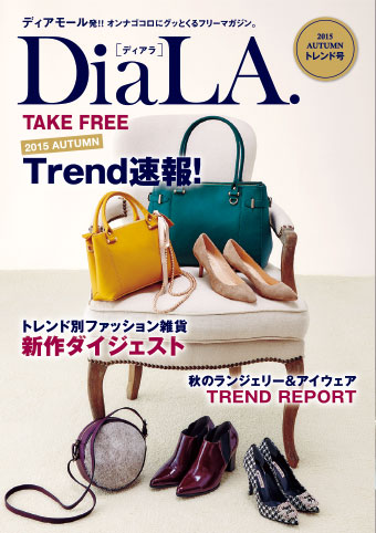 【DiaLA. 2015 AUTUMN トレンド号】8月21日(金)発行!
