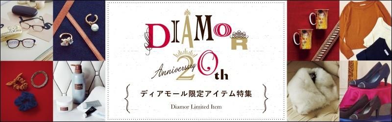 20周年記念 ディアモール限定アイテム特集