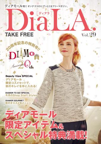 【DiaLA. vol29 】<br />9月25日(金)発行!