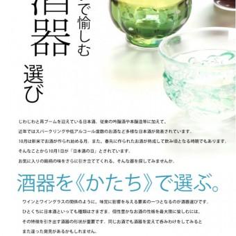10月1日は【日本酒の日】