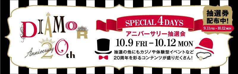 DIAMOR 20th Anniversary SPECIAL 4DAYS
