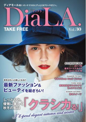 【DiaLA. vol30 】<br />10月22日(木)発行!
