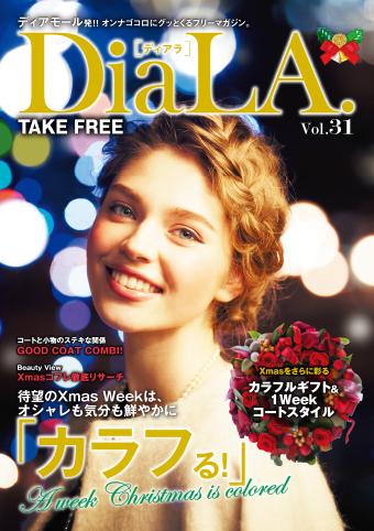 【DiaLA. vol31】<br />11月20日(金)発行!