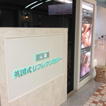 Queensway 大阪ディアモール店