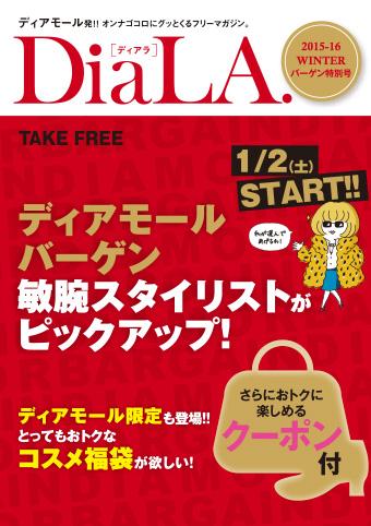 【DiaLA. 2015-16WINTERバーゲン特別号】<br />12月26日(金)発行!