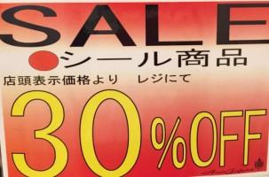 1月4日(月)〜30%OFFセール
