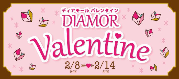 DIAMOR Valentine♥