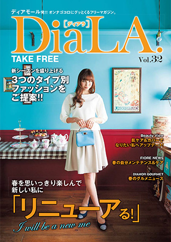 【DiaLA. vol32】<br />3月25日(金)発行!