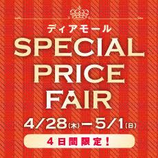 ☆ディアモール店限定 SHIPSダブルポイントキャンペーン☆
