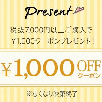 1,000円クーポンプレゼント♪