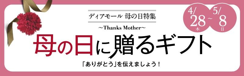 ディアモール母の日特集 ~ 母の日に贈るギフト ~