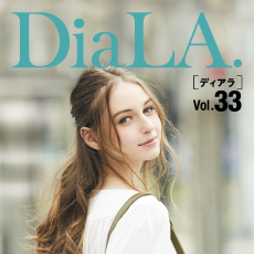 【DiaLA. vol33】<br />4月28日(木)発行!