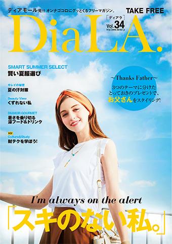 【DiaLA. vol34】<br>5月27日(金)発行!
