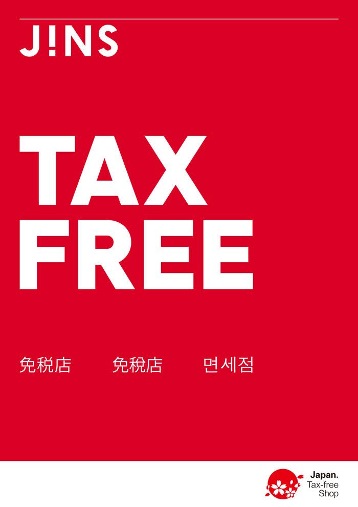 JINS_tax+free_A4t_0216_2-1