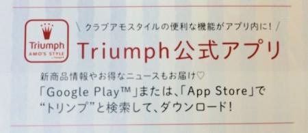 \公式アプリがおすすめ!/