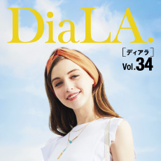 【DiaLA. vol34】<br />5月27日(金)発行!