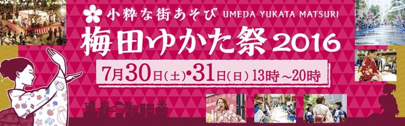 梅田ゆかた祭 2016