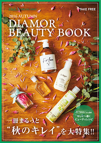 【DiaLA. 2016AUTUMN BEAUTY BOOK】<br />8月19日(金)発行!