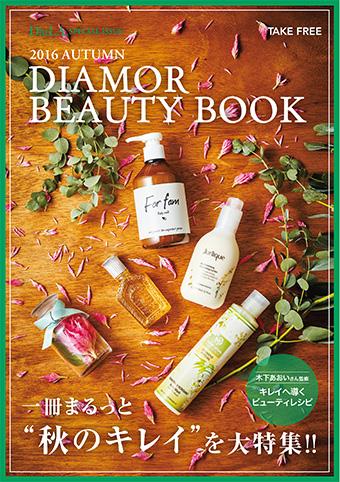 【DiaLA. 2016AUTUMN BEAUTY BOOK】<br />8月19日(金)発行!