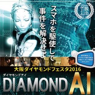 ダイヤモンドAI -AIの逆襲-