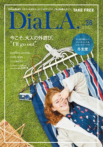 【DiaLA. vol36】<br />11月1日(火)発行!