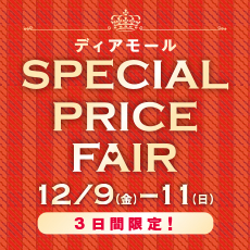 SPECIAL PRICE FAIR 〜ディアモールのお得な3日間〜