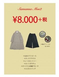 ☆福袋について☆