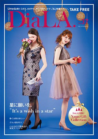 【DiaLA. vol37】<br>12月1日(木)発行!