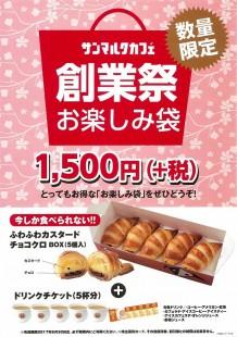 創業祭【お楽しみ袋】1月23日(月)発売!