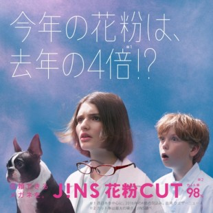 JINS花粉Cut新発売!