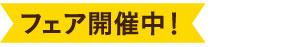 「DiaLA.」持参の方限定の 春の早得500円OFFキャンペーン