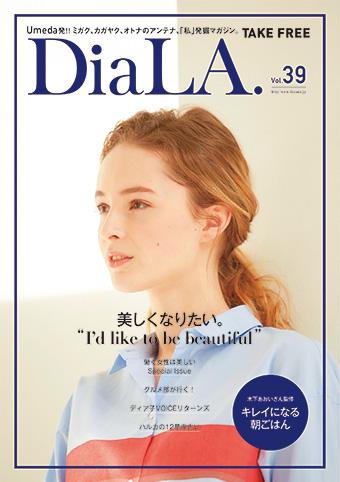【DiaLA. vol39】<br />3月1日(水)発行!