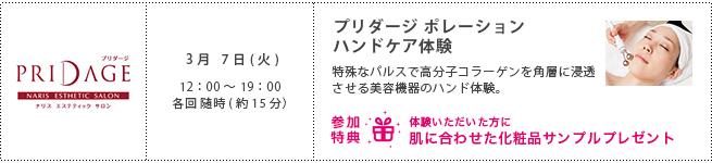 img-beauty-schedule_201703_02