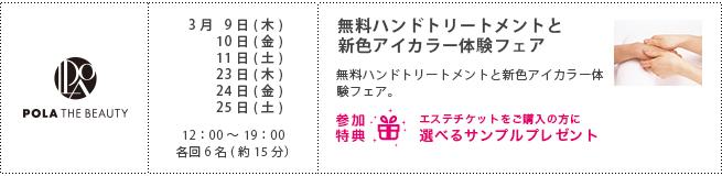 img-beauty-schedule_201703_03