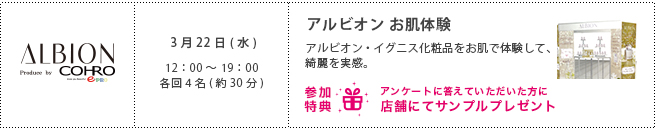 img-beauty-schedule_201703_04