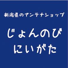 """新潟県アンテナショップ """"じょんのびにいがた"""" 期間限定で出店!!"""