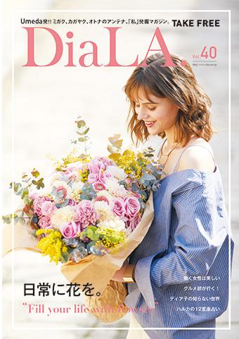 【DiaLA. vol40】<br />4月1日(土)発行!