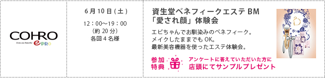 img-beauty-schedule_201705_04