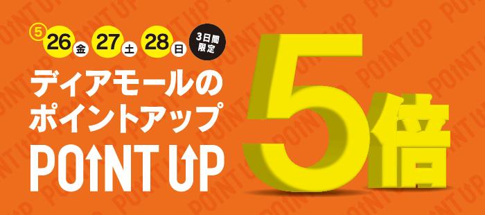 【ディアモール限定企画】阪急阪神おでかけカード5倍ポイントアップ