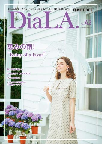 【DiaLA. vol42】<br />6月1日(木)発行!