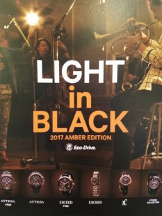 "『LIGHT in BLACK』2017 AMBER EDITION ''光と影"" フェア開催中"