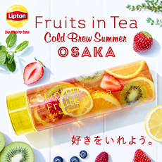 <small class='red'>このイベントは2017年8月31日に終了しました</small><br />Lipton 「Fruits in Tea」大阪店 期間限定OPEN!!