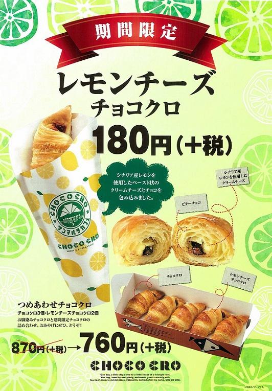 Lemon1706