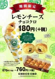 【新発売】レモンチーズチョコクロ