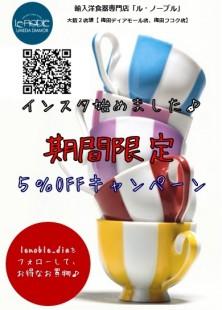 【instagram開始記念/7月末迄】アカウントフォローでお得にお買い物♪