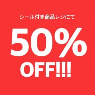 50%OFFセール!!!